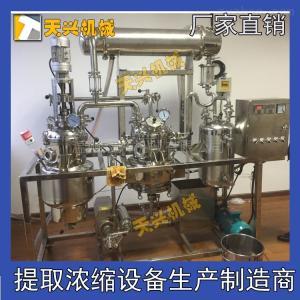 天興電加熱實驗小型提取濃縮機組價格