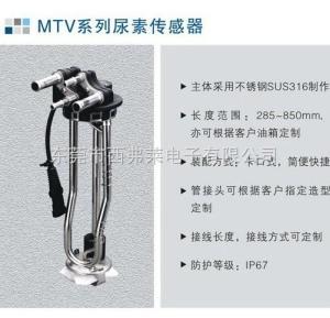 MTV尿素傳感器廖素箱液位傳感器