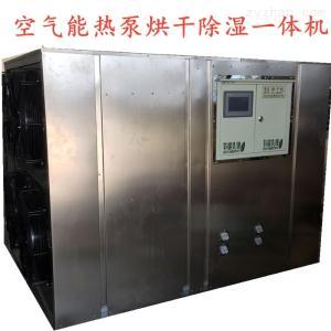 073黄芪黄耆空气能热泵烘干机药材烘干房