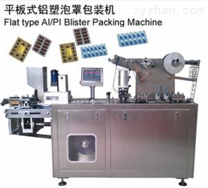DPP-140平板式泡罩包装机