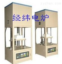JINGWEIZSL-70-16钟罩式电阻炉 升降炉 加热炉