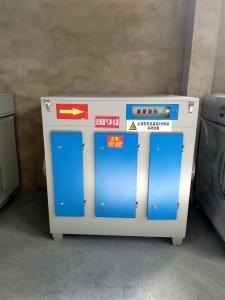齐全光氧废气净化器