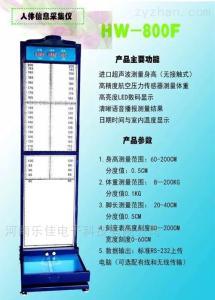 乐佳HW-800F形体仪人体信息一体化采集仪