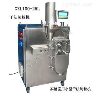 实验室用小型干法制粒机生产厂家