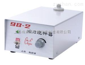 98-2不銹鋼磁力攪拌器