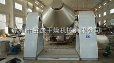 SZG-500优质双锥回转真空干燥机,江苏双锥回转真空干燥机,常州双锥真空干燥机厂家