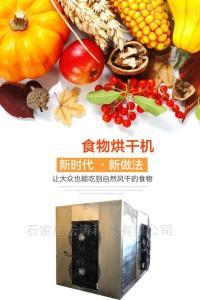 0111天麻空氣能熱泵烘干機藥材烘干設備