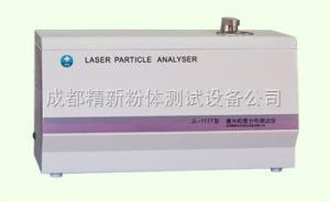 JL-1177型JL-1177型全自動激光粒度儀