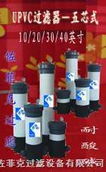 spcx-UPVC塑料濾芯式過濾器