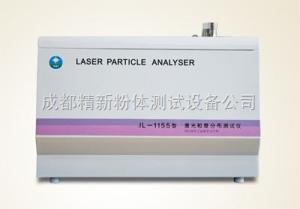 JL-1155全自動激光粒度儀