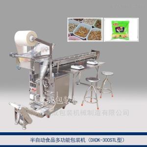 半自動食品多功能包裝機