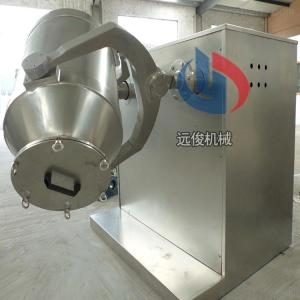 SBH-100syh-100三维运动混合机混料机搅拌机100L