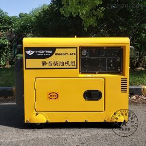 HS6800T-ATS翰絲動力5kw柴油發電機價格
