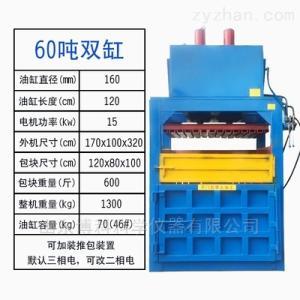 立式60噸雙缸液壓打包機供應金屬易拉罐壓塊