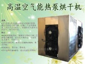 049白芍芍药空气能热泵烘干机药材烘干房