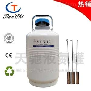 廠家新余鋁合金液氮罐YDS-10天馳價格