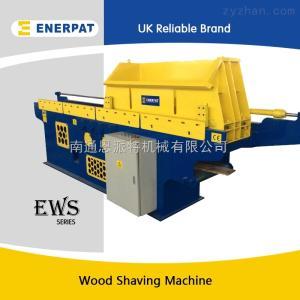 EWS30小動物墊料木頭刨花機 可配套袋機