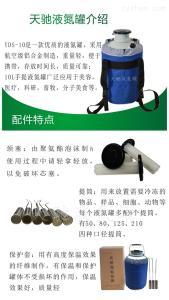 厂家鄢陵生物液氮罐YDS-10天驰价格
