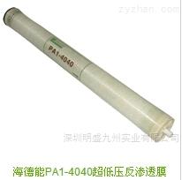 PA1-4040反滲透膜PA1-4040海德能膜