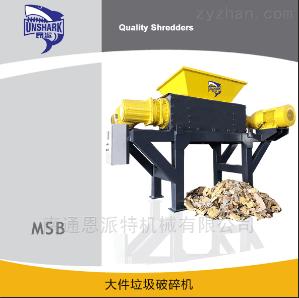 MSB1290什么是大件家具垃圾破碎機