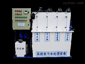 SKSYS系列全自動高等院校實驗室廢水處理設備