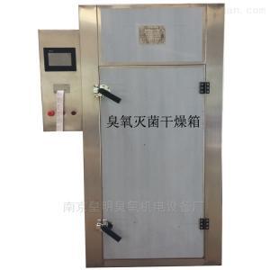 HMD-R600臭氧灭菌干燥箱