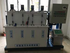 SKSYS系列學校實驗室污水處理設備