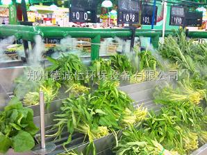 超市蔬菜展台喷雾加湿设备