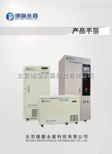 DW-40-L076社區服務站存放藥品零下40度低溫保存箱