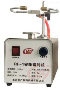 RF-1臺式熱熔拉絲管制瓶玻璃瓶熔封機