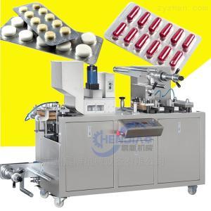 DPP-80药片-胶囊专用铝铝/铝塑泡罩压板机