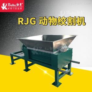 RJG800*1400死猪家禽绞割机
