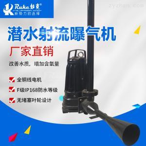 QSB0.75自耦式潛水射流曝機氣