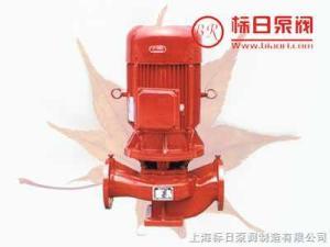 XBD-L型XBD-L型立式单级单吸消防泵