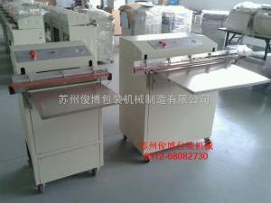 VS-600外抽式真空封口包装机