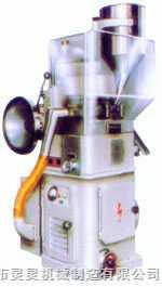 ZP17,ZP19旋轉式壓片機