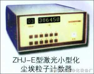 ZHJ-E型激光小型化塵埃粒子計數器
