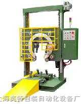 YT-GS300立式钢丝缠绕包装机
