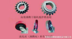 錐齒輪廠家