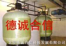 全自动软水器北京德诚合信全自动软水器