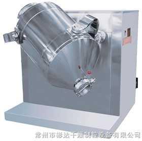 SYH-100SYH三維運動混合機