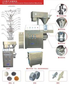 LGJ干法制粒機/高效濕法制粒機/濕法制粒機/