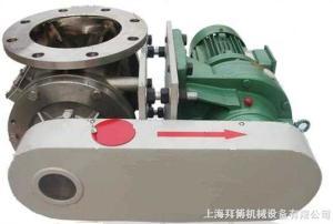 DN100-DN800旋轉閥、旋轉給料器
