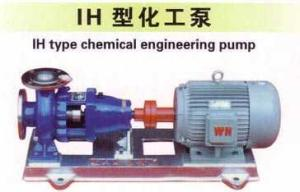 IH單級單吸化工離心泵