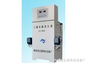 zy高效复合二氧化氯发生器