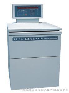 GL-20M高速冷凍離心機