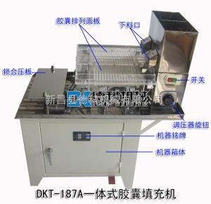 DKT-187a半自动硬胶囊填充机