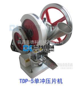 TDP-5異形模具單沖壓片機、制藥設備壓片機