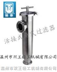 馳泰衛生級活接角式過濾器DN25-150