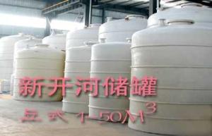 plc-1-50全塑立式儲罐